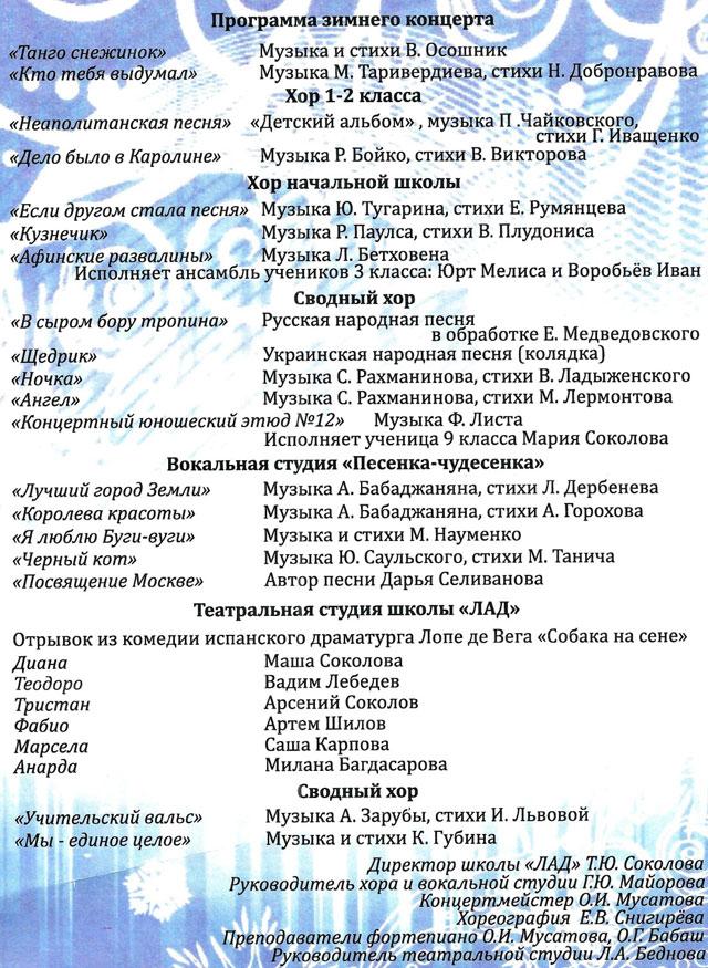 Программа концерта «Зимние вечера» (частная школа «ЛАД», Москва)